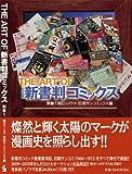 THE ART OF 新書判コミックス 別巻1 朝日ソノラマ初期サンコミックス編
