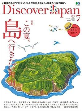Discover Japan 2017年7月号 Vol.69の書影