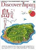 Discover Japan 2017年7月号 Vol.69[雑誌]