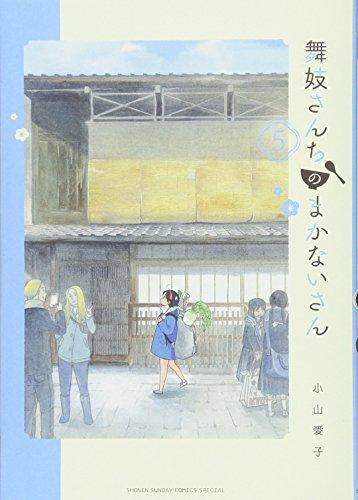 舞妓さんちのまかないさん (5) (少年サンデーコミックススペシャル)の詳細を見る