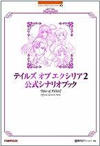 テイルズオブエクシリア2 公式シナリオブック (BANDAI NAMCO Games Books)