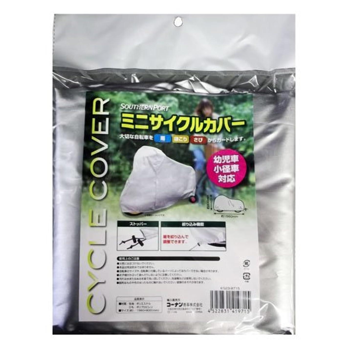 ピジン詐欺噴出するコーナン オリジナル ミニサイクルカバー KG23-9715