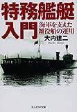 特務艦艇入門―海軍を支えた雑役船の運用 (光人社NF文庫)