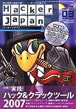 Hacker Japan (ハッカー ジャパン) 2007年 03月号 [雑誌]
