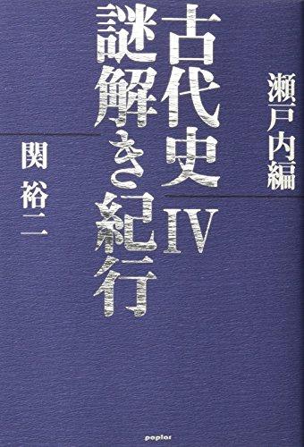 古代史謎解き紀行〈4〉瀬戸内編