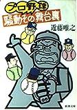 プロ野球騒動その舞台裏 (新潮文庫)