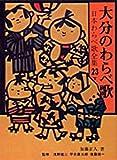 大分のわらべ歌 (日本わらべ歌全集23下)