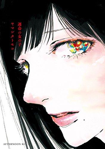 運命の女の子 (アフタヌーンコミックス)の詳細を見る