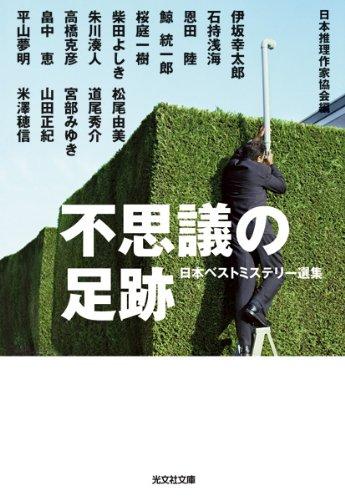 不思議の足跡―日本ベストミステリー選集 (光文社文庫)の詳細を見る