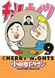チェリーナイツ(9) (ヤンマガKCスペシャル)