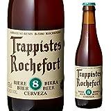 【ベルギービール】ロシュフォール 8 ROCHEFORT 8 330ml×12本
