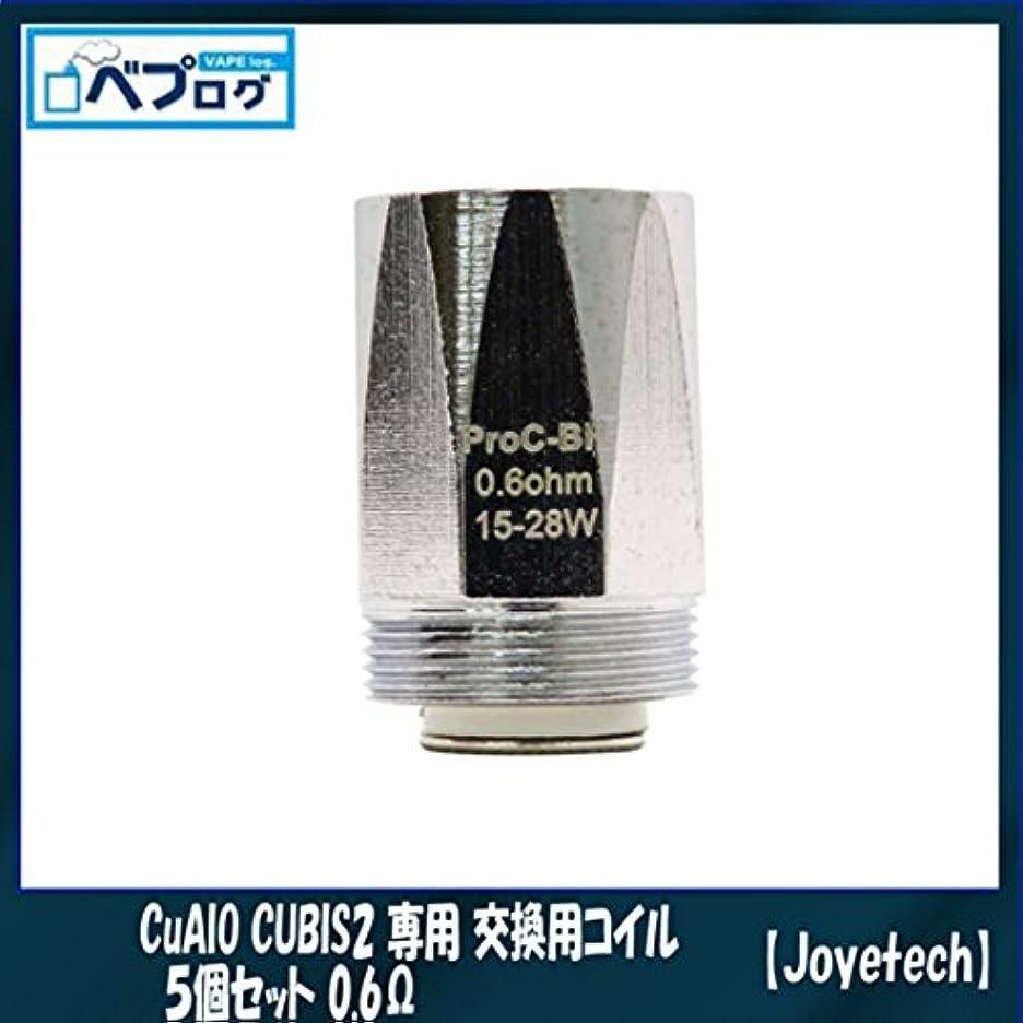 力強いスモッグカウンターパートJoyetech (ジョイテック) CuAIO CUBIS2 専用 交換用コイル 5個セット 1パック ProC-BF 0.6Ω 1.0Ω 1.5Ω 電子タバコ (0.6Ω)
