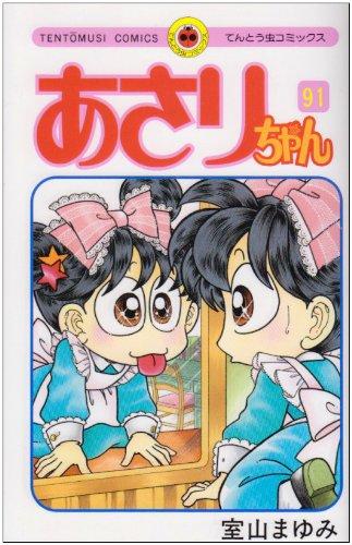 あさりちゃん 91 (てんとう虫コミックス)