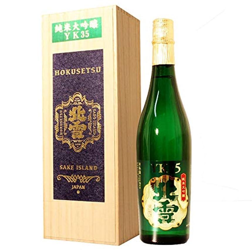 遅い準備する規制する純米大吟醸【北雪YK35】720ml
