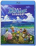 劇場版ポケットモンスター みんなの物語[Blu-ray/ブルーレイ]