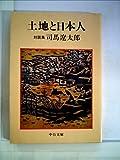 土地と日本人―対談集 (1980年) (中公文庫)