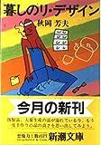 暮しのリ・デザイン (新潮文庫)