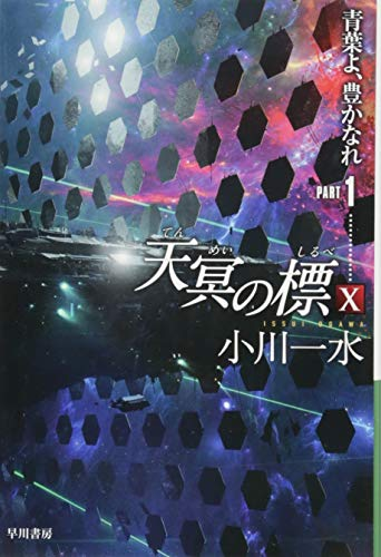 [画像:天冥の標X 青葉よ、豊かなれ PART1 (ハヤカワ文庫JA)]
