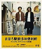 まほろ駅前多田便利軒 プレミアム・エディション(2枚組) [Blu-ray] 画像