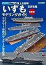 海上自衛隊「いずも」型護衛艦モデリングガイド 最新版 (シリーズ 世界の名艦 スペシャルエディション)
