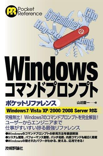 Windows コマンドプロンプト ポケットリファレンスの詳細を見る