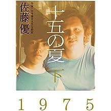 十五の夏 下 (幻冬舎単行本)