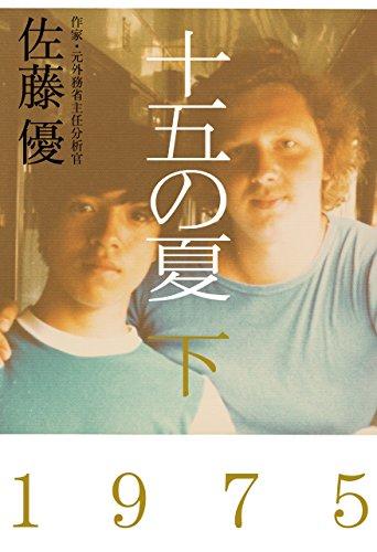 十五の夏(下) (幻冬舎単行本)