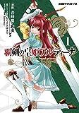 覇剣の皇姫アルティーナ / むらさきゆきや のシリーズ情報を見る