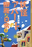妖怪アパートの幽雅な日常(9) (YA! ENTERTAINMENT)