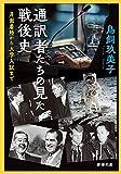 通訳者たちの見た戦後史 月面着陸から大学入試まで (新潮文庫)