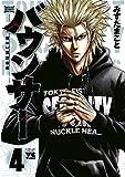 バウンサー 4 (ヤングチャンピオン・コミックス)