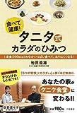 タニタ式カラダのひみつ: 1定食500kcalおなかいっぱい食べて、太りにくくなる! 画像