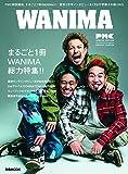 ぴあMUSIC COMPLEX(PMC)SPECIAL EDITION WANIMA (ぴあ MOOK) 画像