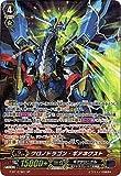 カードファイトヴァンガードG 第12弾「竜皇覚醒」/G-BT12/S07 クロノドラゴン・ギアネクスト SP