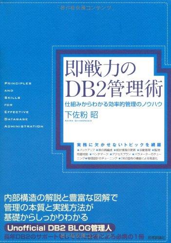 即戦力のDB2管理術 ~仕組みからわかる効率的管理のノウハウの詳細を見る