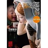 文庫版 豆腐小僧双六道中おやすみ<豆腐小僧> (角川文庫)