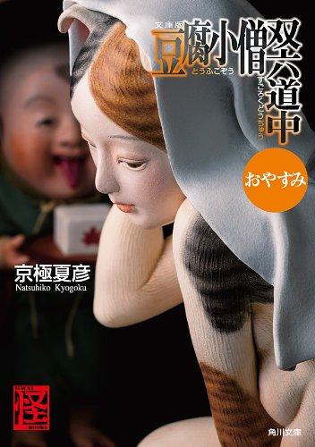 文庫版 豆腐小僧双六道中おやすみ (角川文庫)の詳細を見る