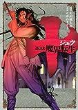 十 ~忍法魔界転生~ / せがわ まさき のシリーズ情報を見る