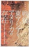 現代思想2001年7月臨時増刊号 総特集=戦後東アジアとアメリカの存在 〈ポストコロニアル〉状況を東アジアで考える 画像