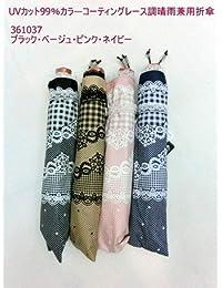 ノーブランド品 晴雨兼用 折畳傘 婦人 UVカット99% カラーコーティングレース柄軽量晴雨兼用折畳傘
