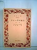 クレーヴの奥方―他二篇 (1976年) (岩波文庫)