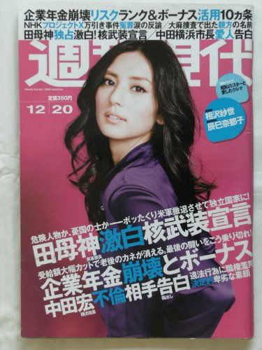 週刊現代 No.51 2008年 12月20日号 [雑誌]