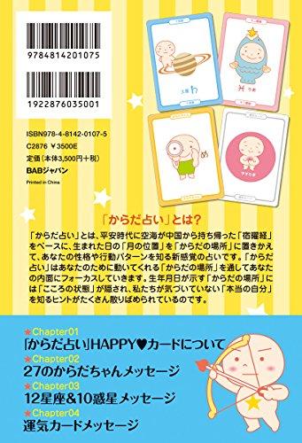 「からだ占い」HAPPY♥カード(全62枚カード付き)〜からだに聞くこころのメッセージ〜