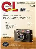 カメラ・ライフ Vol.14 (玄光社MOOK)