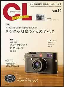 カメラ・ライフ Vol.14