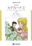 セラフィーナ 1 (ハーレクインコミックス)