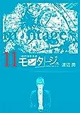 三億円事件奇譚 モンタージュ(11) (ヤングマガジンコミックス)
