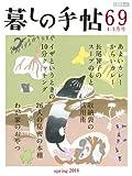暮しの手帖 2014年 04月号 [雑誌]