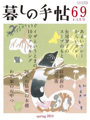 暮しの手帖 2014年 04月号 [雑誌]の詳細を見る