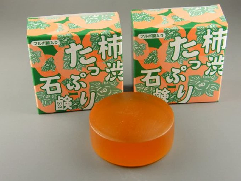 残基定期的な電圧柿渋たっぷり石鹸 お得な3個パック(フルボ酸入り)